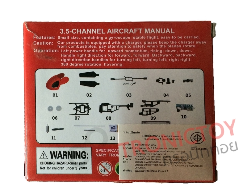 MICRO HELICOPTER REMOTE CONTROL 3.5 CHANNEL